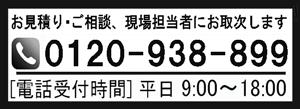0120-938-899